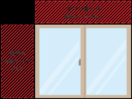 施工前の窓 イラスト