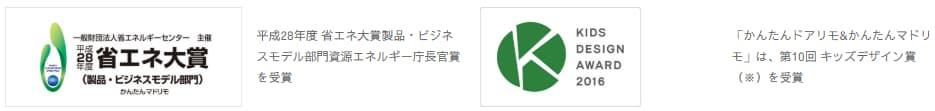 平成28年度 省エネ大賞製品・ビジネスモデル部門資源エネルギー庁長官賞 キッズデザイン賞