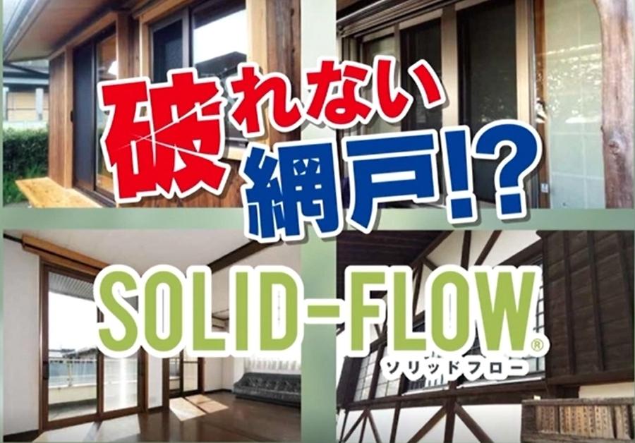破れない網戸!【ソリッドフロー】 鍵をかけた網戸のままでおやすみいただけます in熊本市北区