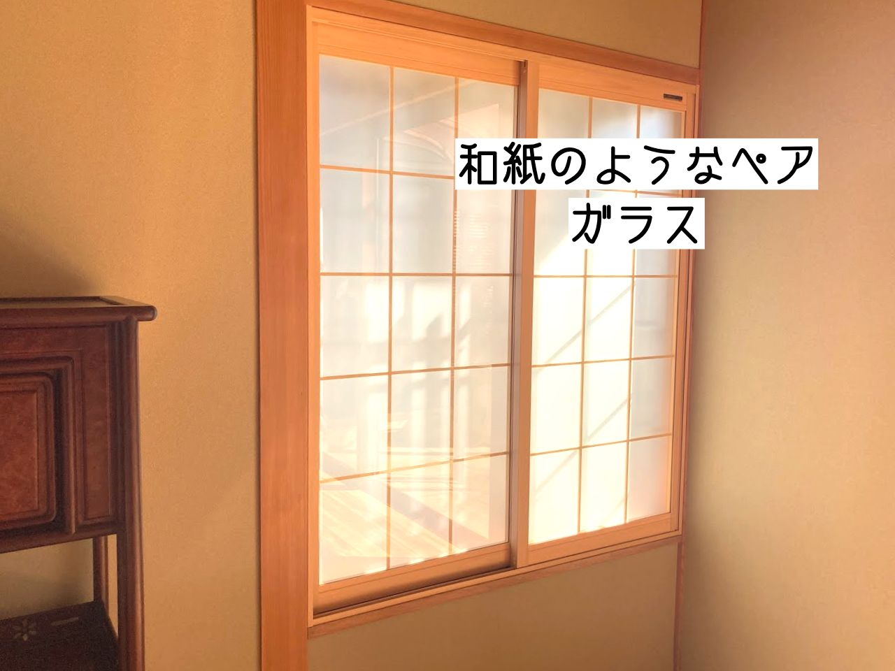 和障子ような内窓 美しい・・・