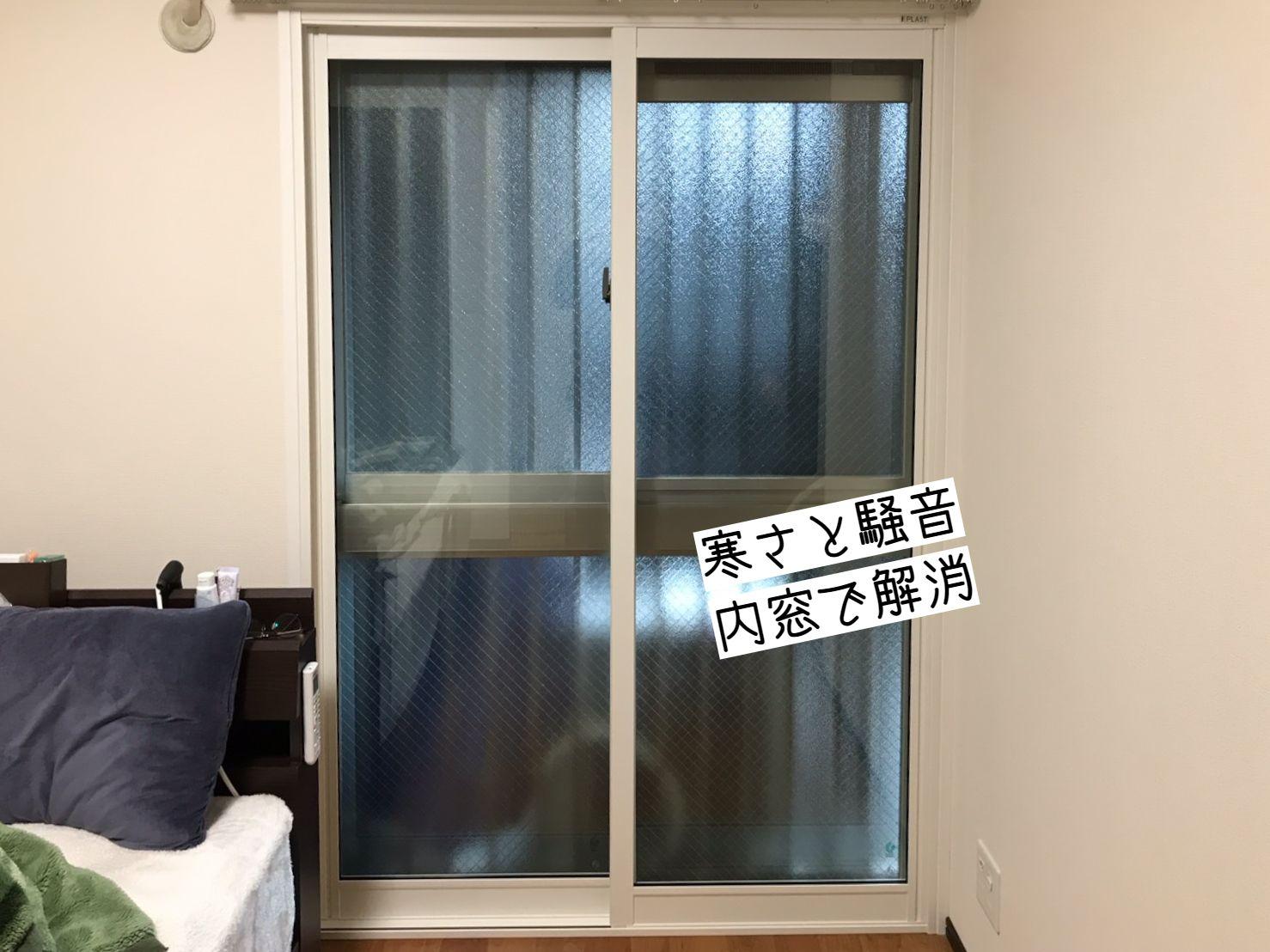 窓からの冷気が一切気にならなくなりました。騒音も通常時はほぼ無音に!