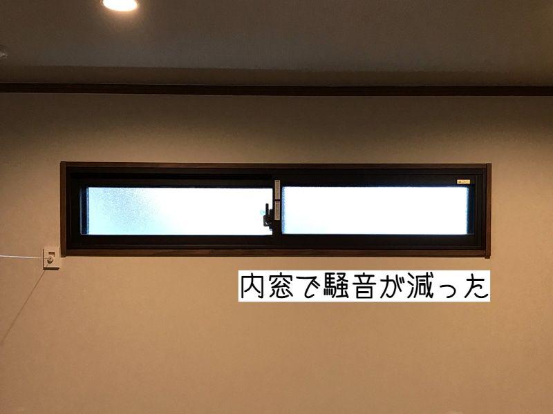 内窓を取り付けて騒音対策がとても良かったので追加したい! in熊本市西区