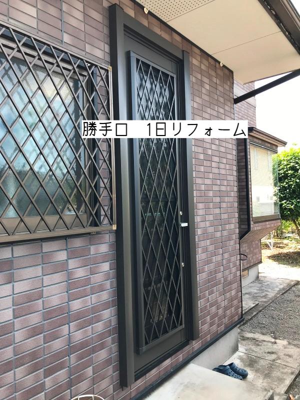 勝手口もカバー工法なら1日でリフォームできます。in熊本市東区