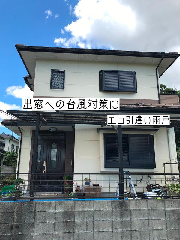 出窓への台風対策 雨戸やシャッターが難しい出窓にはエコアマド in熊本市北区