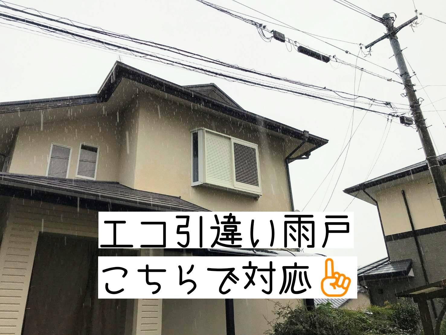 2階の出窓に台風対策でエコ引違い雨戸を取付け! in熊本市南区