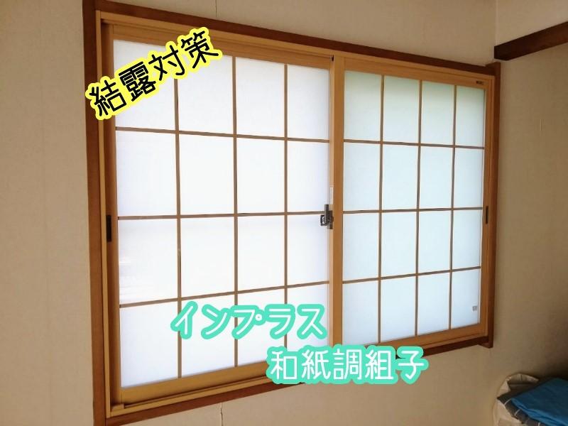 結露対策には内窓がおすすめです!