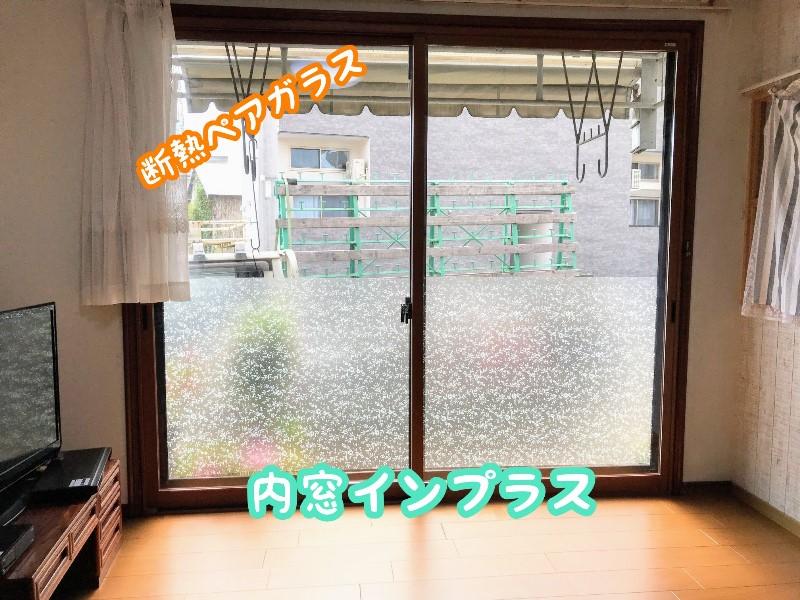 冬到来!寒さ対策で内窓リピート設置
