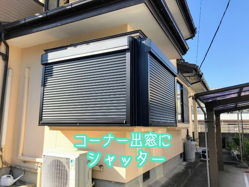 コーナー出窓にシャッター in熊本市南区T様